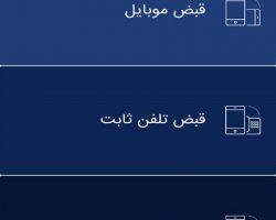 اپلیکیشن تاپ