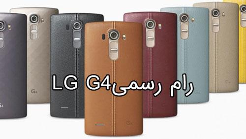 رام اندروید 7.1.2 برای LG G4