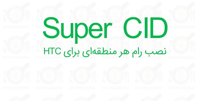 super-cid-cover