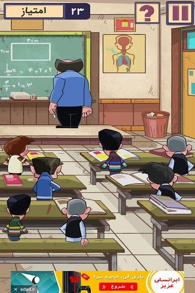 مدرسه شصتیا