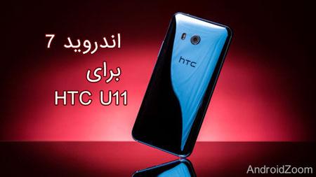 اندروید 7.1.1 برای HTC U11