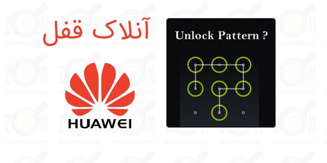 huawei unlock pattern