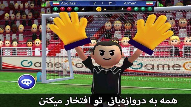 قهرمان فوتبال