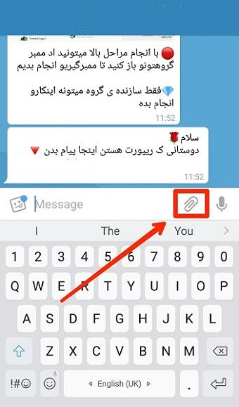ارسال چندین عکس در یک قاب در تلگرام
