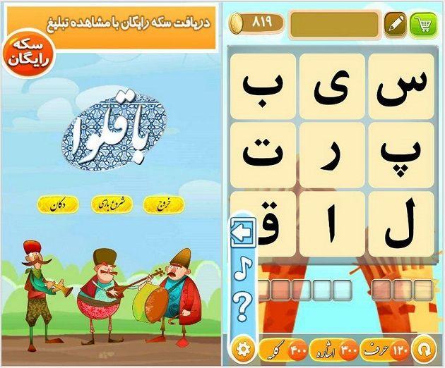 معرفی و دانلود بازی ایرانی باقلوا