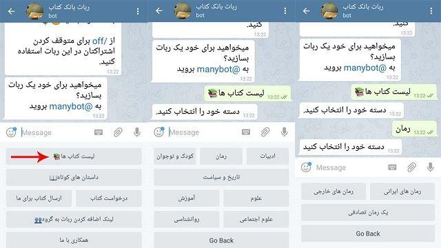 ربات تلگرامی بانک کتاب های الکترونیک