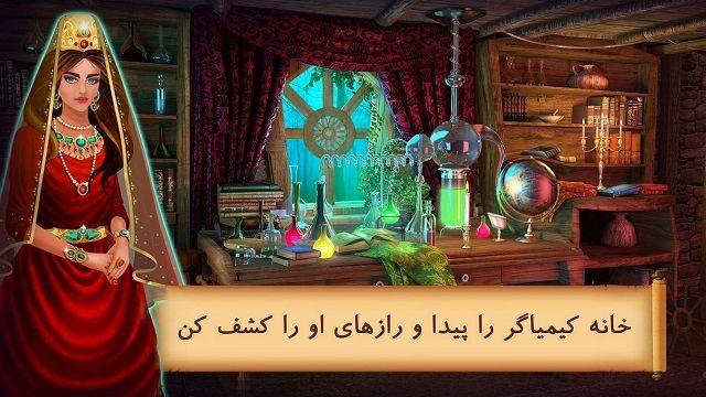 معرفی و دانلود بازی ایرانی شهرزاد