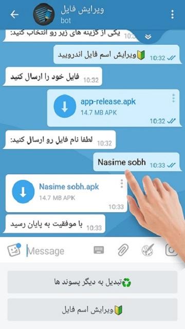 نحوه تغییر نام فایل ها در تلگرام