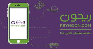 ریحون سفارش غذا آنلاین