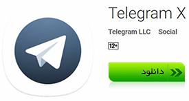 معرفی و دانلود سریعترین نسخه تلگرام