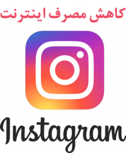 instagram-use-less-data