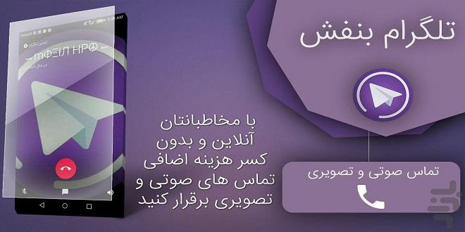 معرفی و دانلود تلگرام فارسی (بنفش)