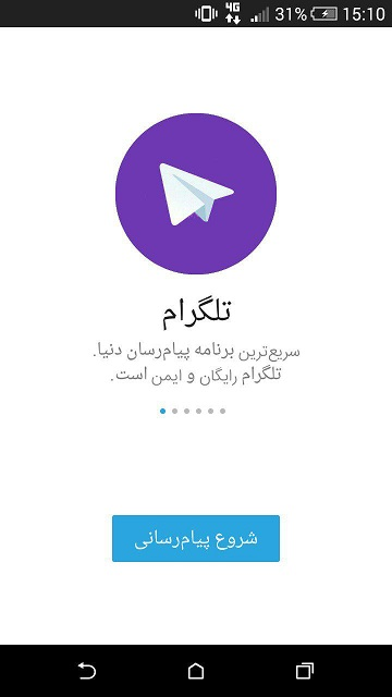 تلگرام فارسی (بنفش)