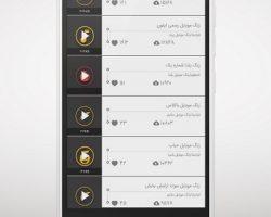 1001 زنگ موبایل
