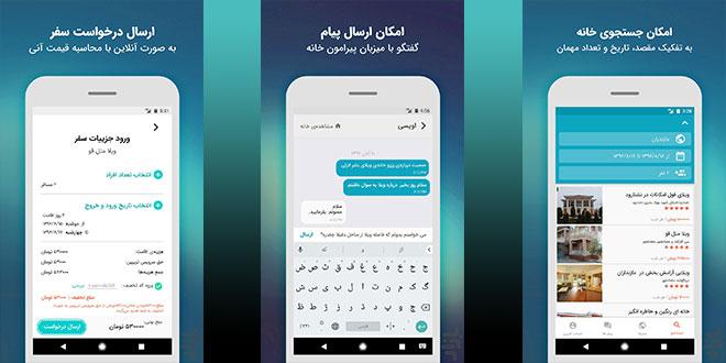 معرفی و دانلود تريپين اپلیکیشن ایرانی رزرو ويلا