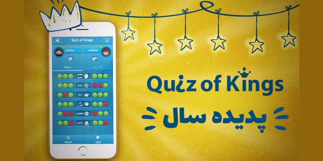 quiz-of-king