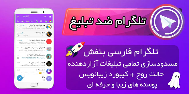 telegram-banafsh