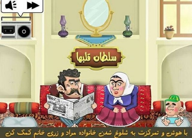معرفی و دانلود بازی ایرانی سلطان قلبها