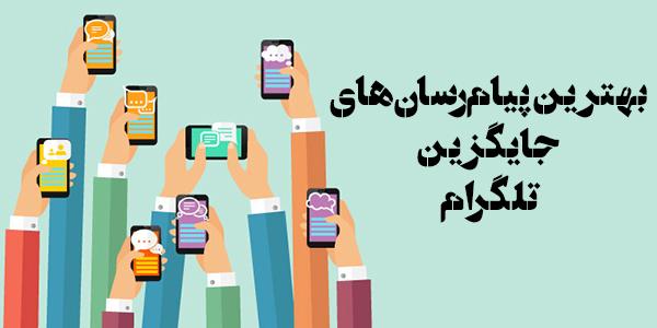 پیامرسانهای جایگزین تلگرام