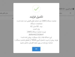 شناسه دستگاه IMEI جز شناسه های قانونی ثبت شده است