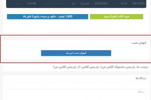 آموزش نصب فایل آپدیت رام