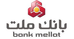 دانلود همراه بانک ملت - برنامه ای برای انجام امور مالی+نسخه جدید اندروید