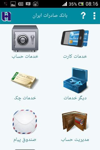 موبایل بانک صادرات
