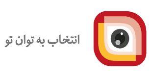دانلود اپلیکیشن لنز نسخه 4.0.11 تلویزیون اینترنتی ایرانسل