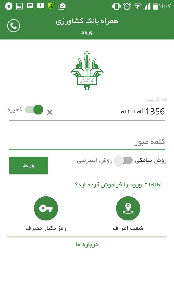 دانلود موبایل بانک کشاورزی