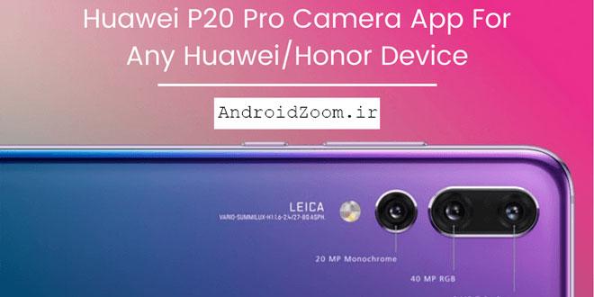آموزش نصب برنامه دوربین P20 Pro بروی همه دستگاههای هواوی