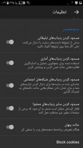 تنظیمات برنامه فایرفاکس فکوس