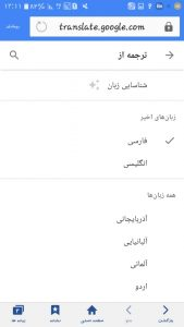 انتخاب زبان برای ترجمه سایت