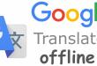 آموزش کامل آفلاین سازی مترجم گوگل در اندروید | ویدیو آموزشی