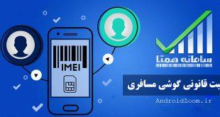 ثبت گوشی مسافری