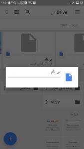 باز کردن و دریافت فایل در گوگل درایو