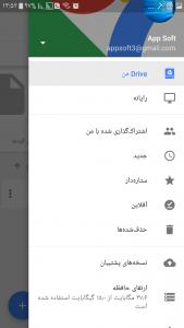 منوی برنامه گوگل درایو