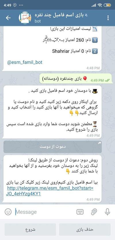 ربات تلگرامی اسم فامیل
