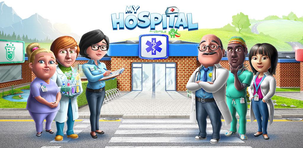 ویژگی های بازی My Hospital