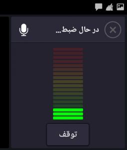منوی ضبط صدا