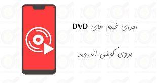 تبدیل فرمت ویدیو به اندروید
