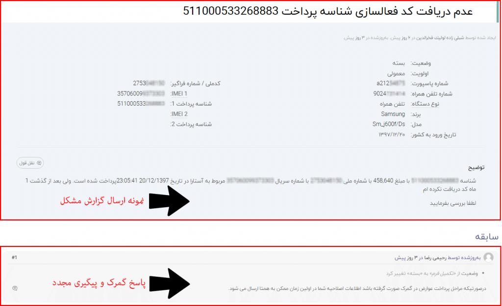 نمونه درخواست ثبت شده و پیگیری مجدد