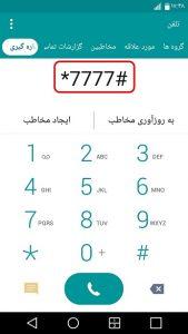 1- شماره گیری کد *7777#