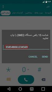 3- وارد کردن IMEI دستگاه خود