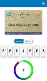 آموزش نرم افزار 60 بانک ملی