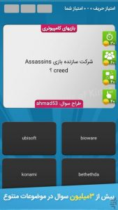 بازی Quiz of Kings اندروید