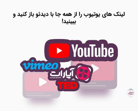 دیدئو برای باز کردن یوتیوب