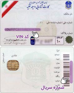آموزش ثبت نام کارت سوخت
