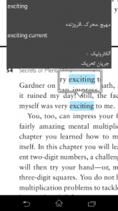 ترجمه هوشمند (هنگام مطالعه)