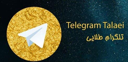 ویژگی های مسنجر تلگرام طلایی