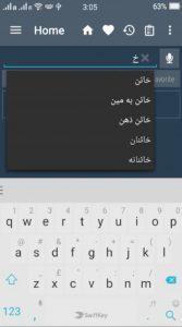 جستجوی پیشرفته به صورت فارسی